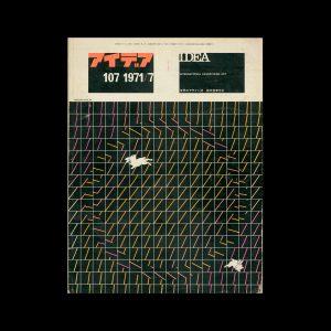 Idea 107, 1971-7. Cover design by Hiroshi Ohchi