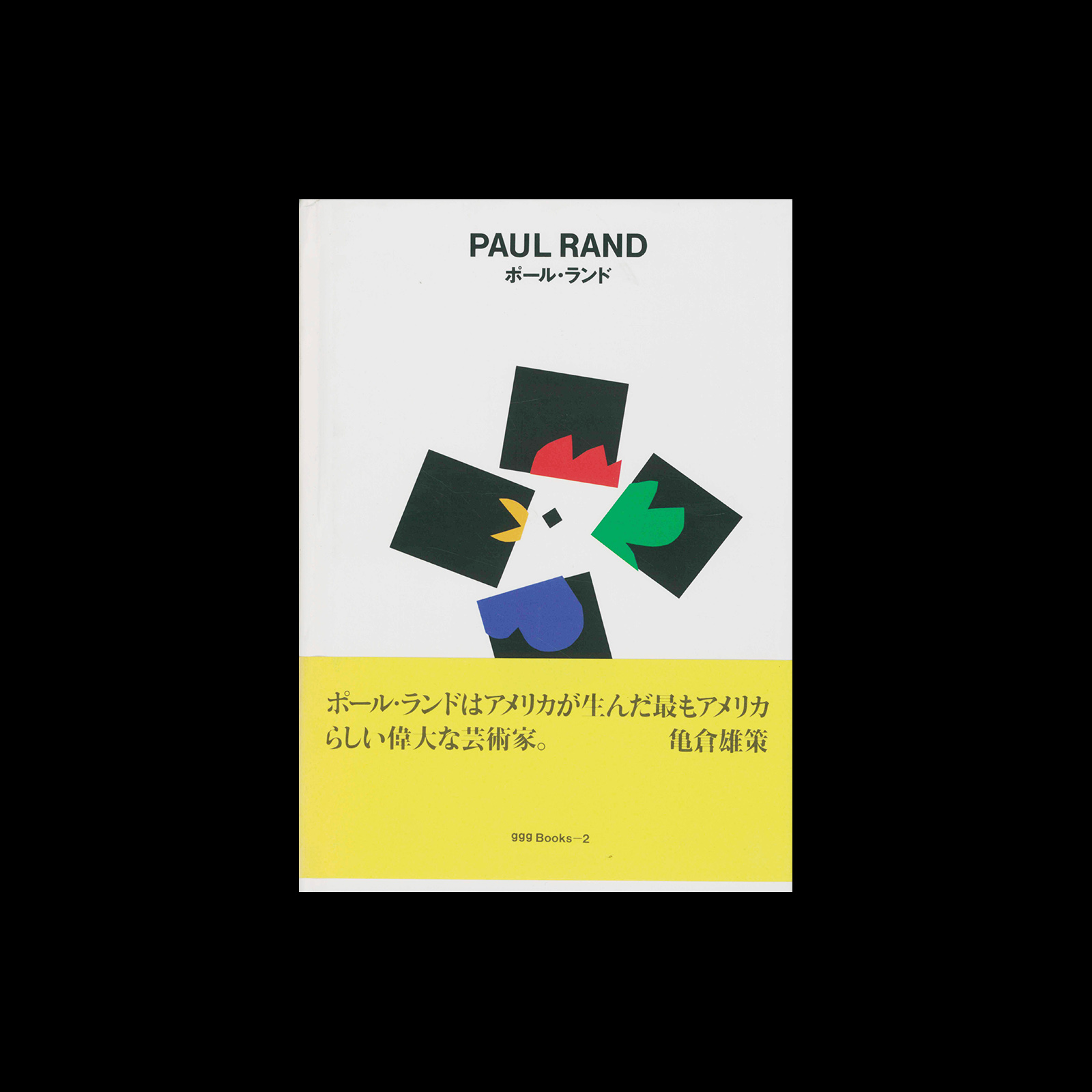 Ginza Graphic Gallery 02, Paul Rand