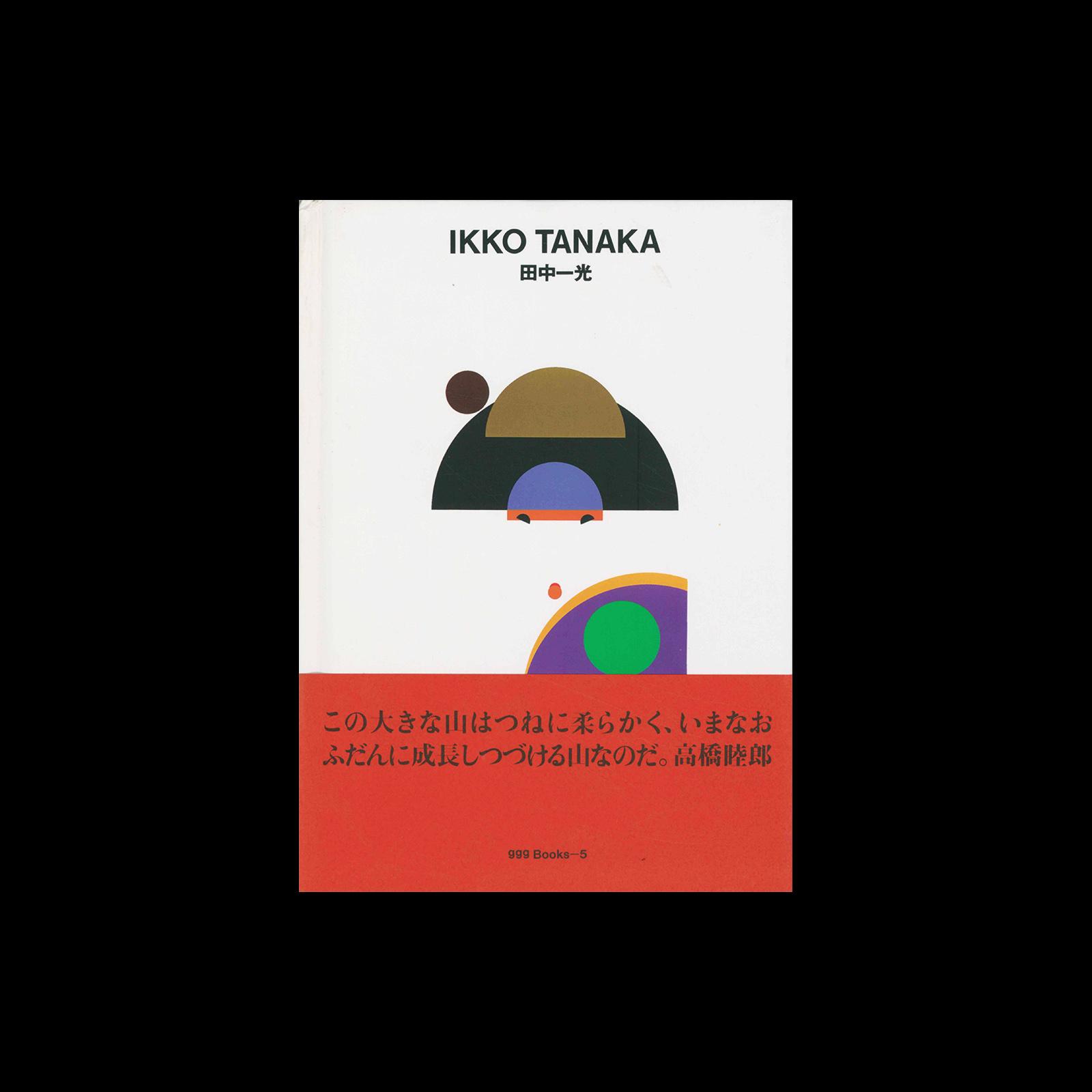 Ginza Graphic Gallery 05, Ikko Tanaka