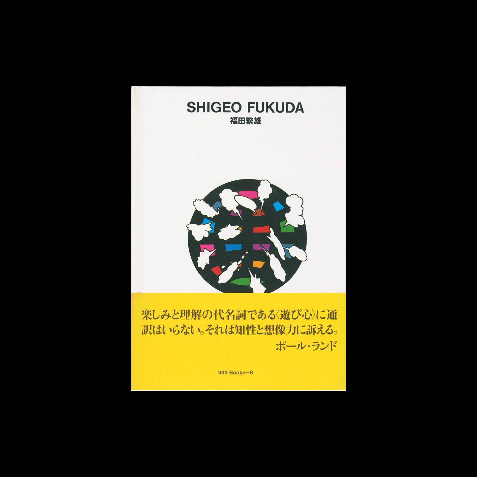 Ginza Graphic Gallery 08, Shigeo Fukuda