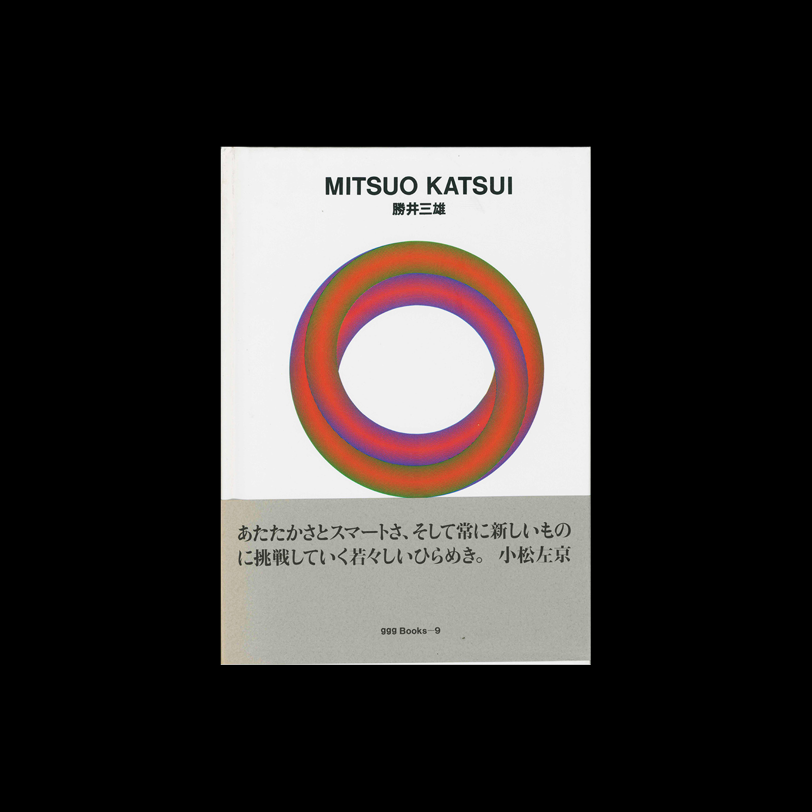 Ginza Graphic Gallery 09, Mitsuo Katsui