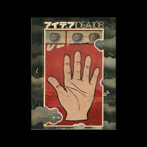 Idea 108, 1971-9. Cover design by Masanobu Fukuda