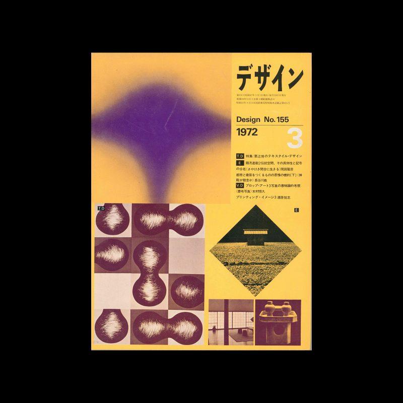 Design No.155 March 1972. Cover design by Koji Kusafuka