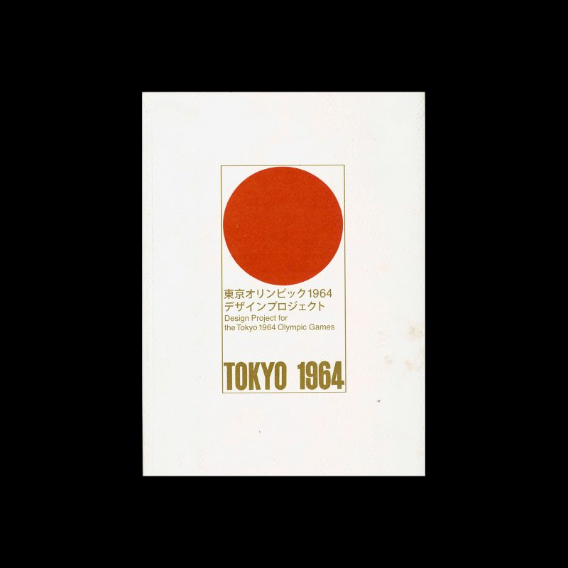 Design Project for the Tokyo 1964 Olympic Games, 2013
