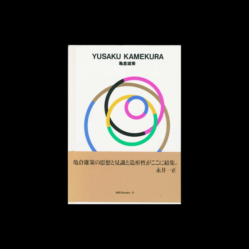 Ginza Graphic Gallery 03, Yusaku Kamekura