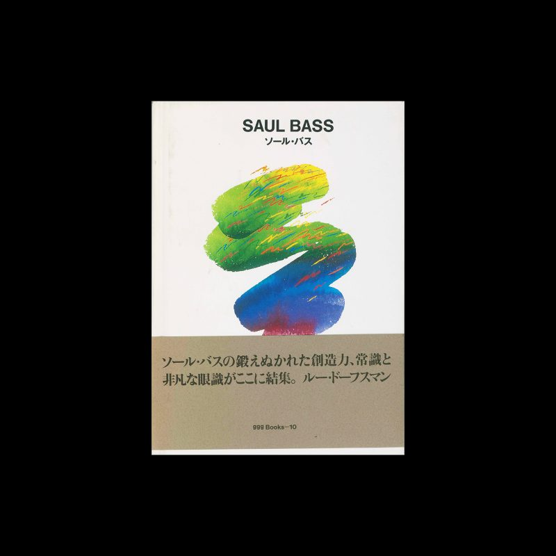 Ginza Graphic Gallery 10, Saul Bass