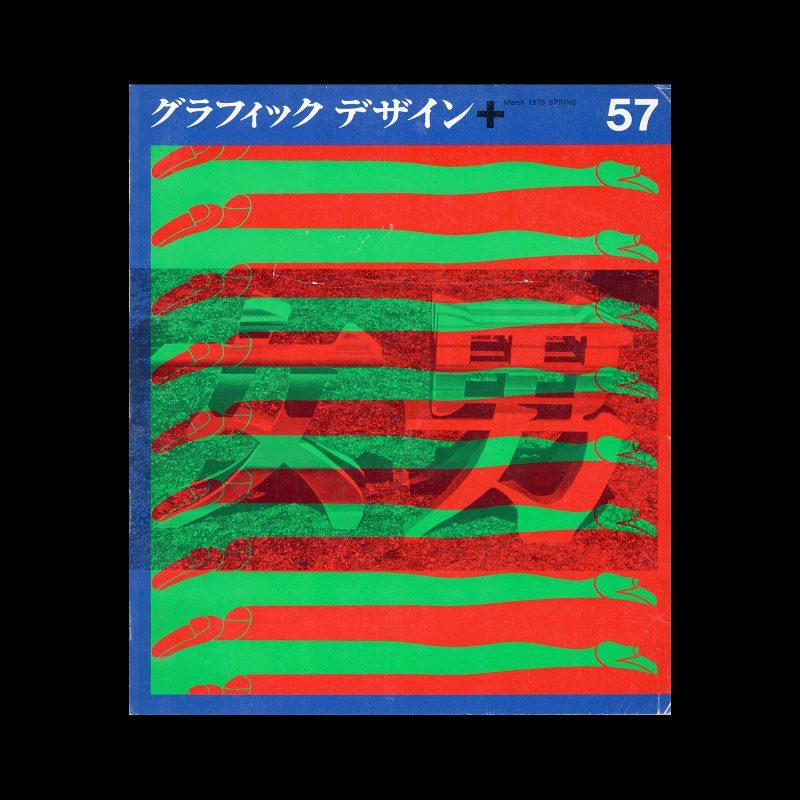 Graphic Design 57, 1975. Cover design by Shigeo Fukuda