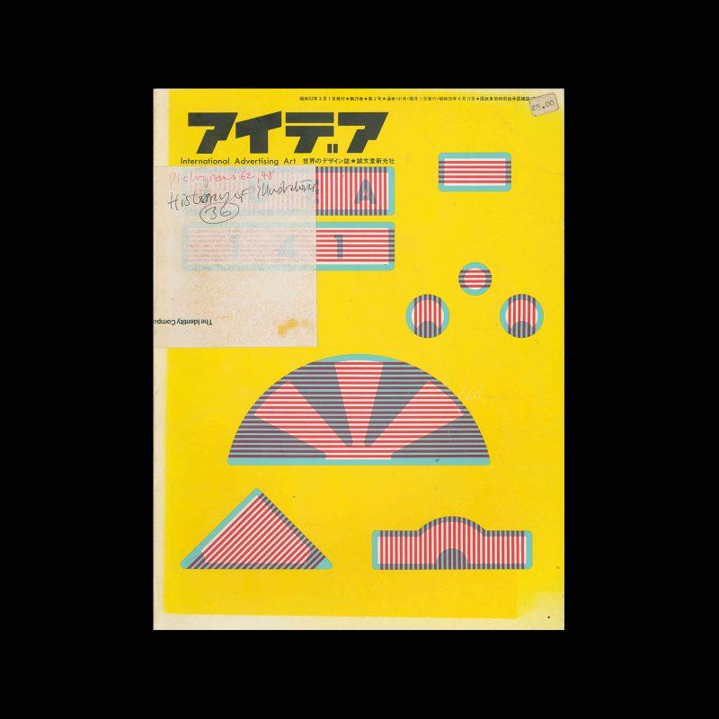 Idea 141, 1977-3. Cover design by Masayoshi Nakajo