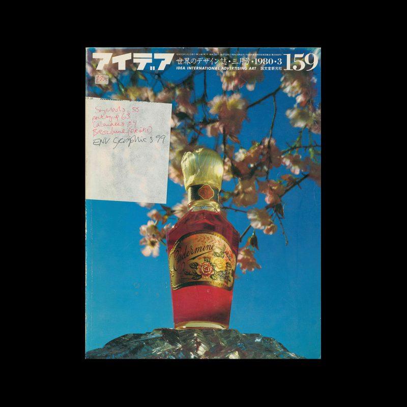 Idea 159, 1980-3. Cover design by Bishin Jumonji