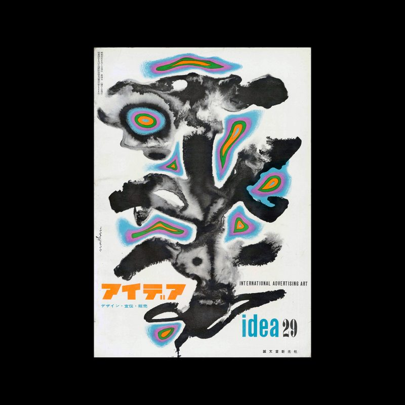 Idea 29, 1958-6. Cover design by Jacques Nathan-Garamond