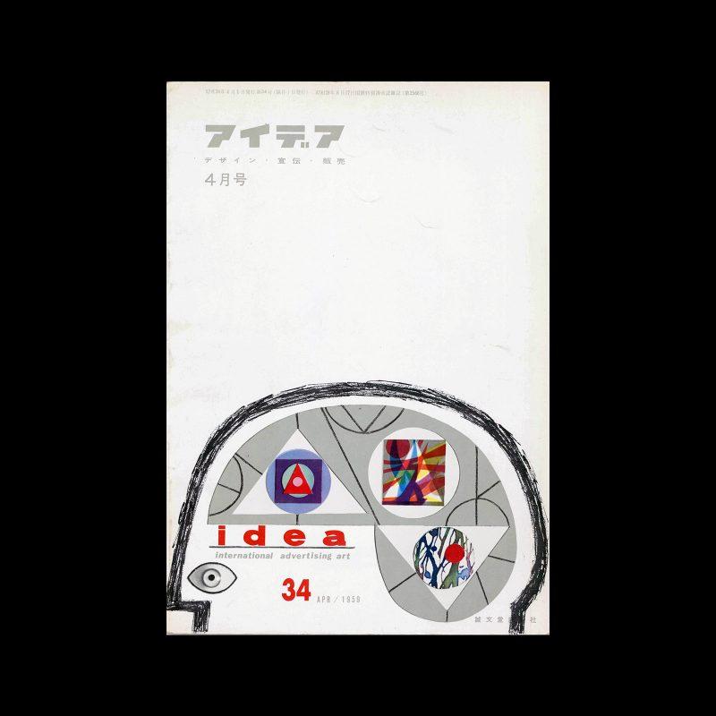 Idea 34, 1959-4. Cover design by William F. Bunce