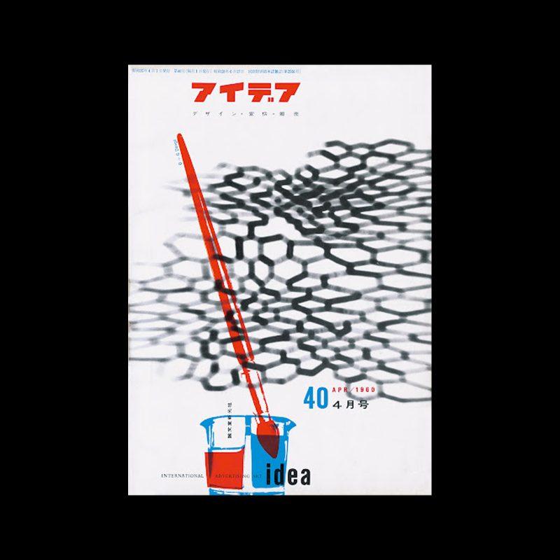 Idea 40, 1960-4. Cover design by Günter & Gisela Dongowski