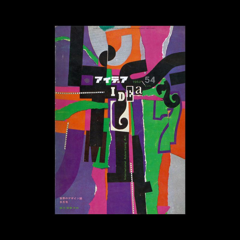 Idea 54, 1962-8. Cover design by Fletcher Roger Sliker.