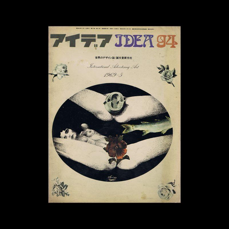 Idea 94, 1969-5. Cover design by Akira Uno