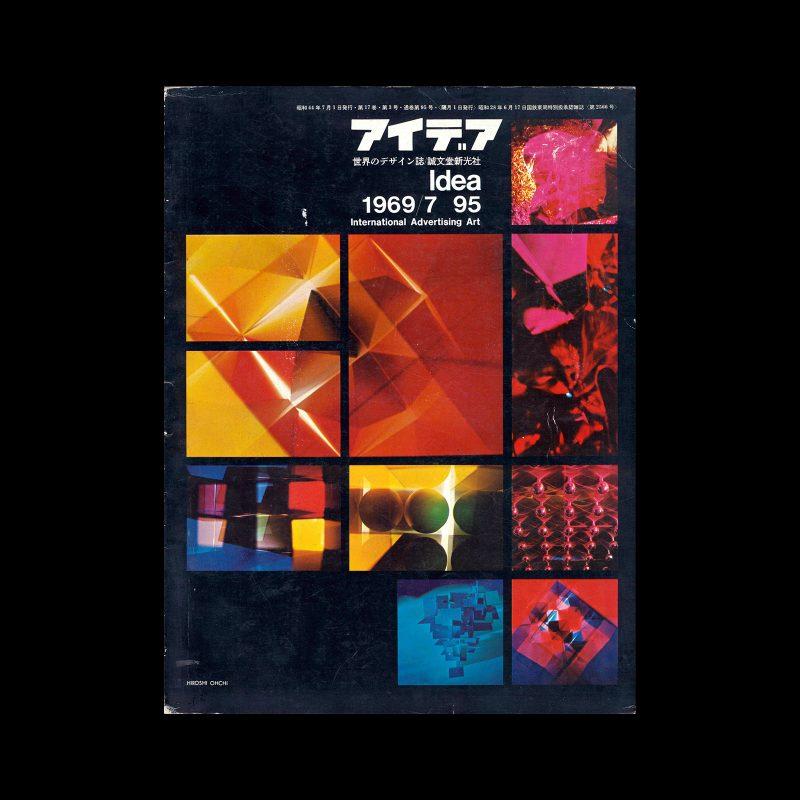 Idea 95, 1969-7. Cover design by Hiroshi Ohchi