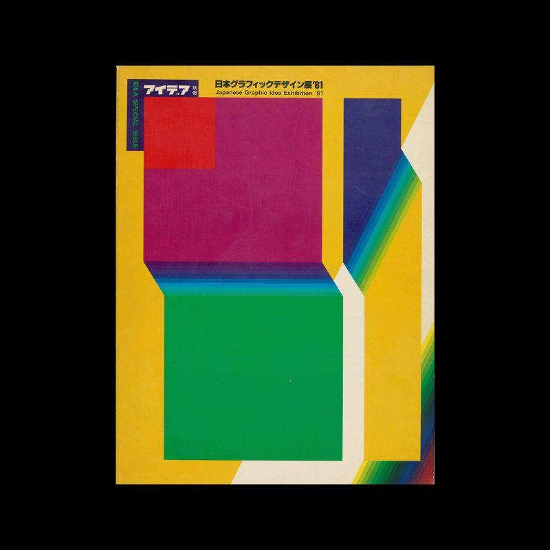 Idea, Japan Graphic Design Exhibition '81