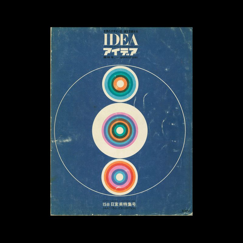 Idea October 1965 Extra issue - 15th Nisshinmi Exhibition Special Issue. Cover design by Yusaku Kamekura