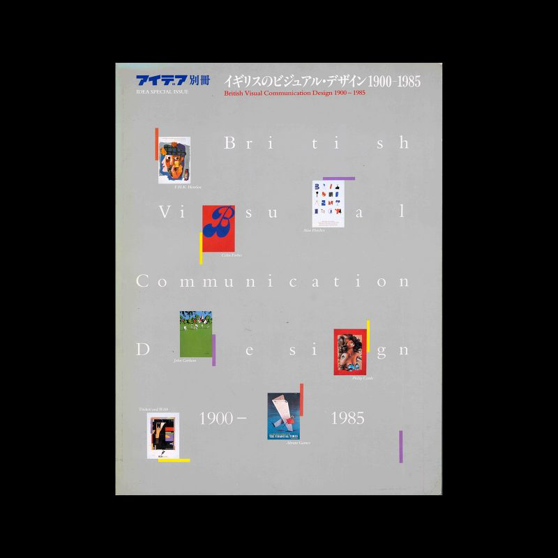 Idea Special Issue - British Visual Communication Design 1900-1985