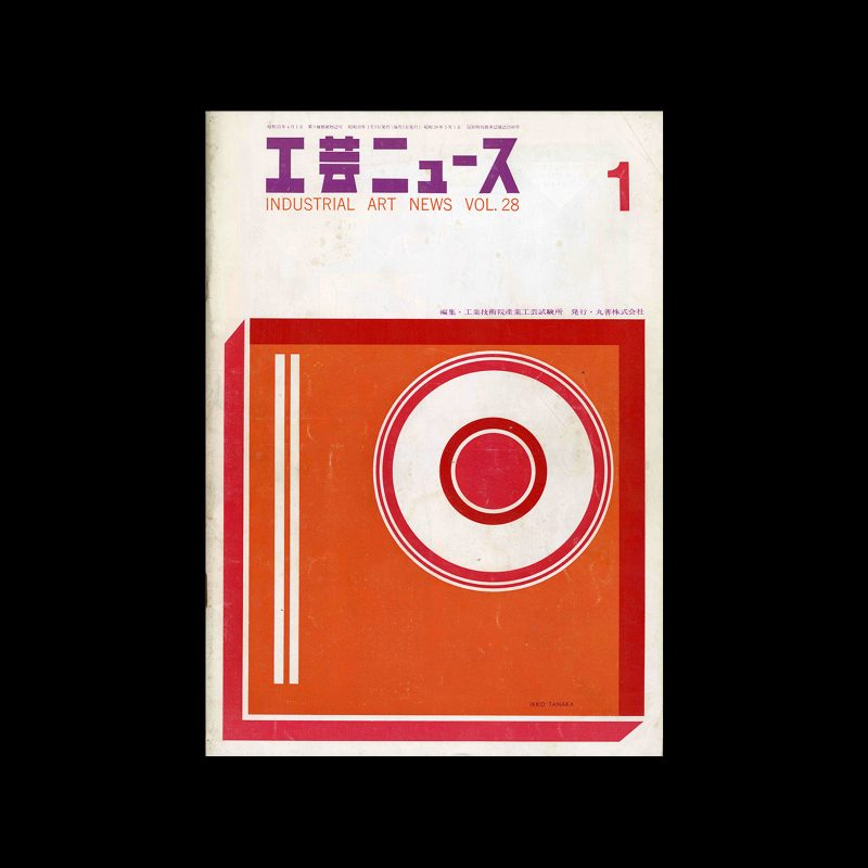 Industrial Art News - Vol. 28, No. 1, January 1960. Cover design by Hiroshi Ohchi