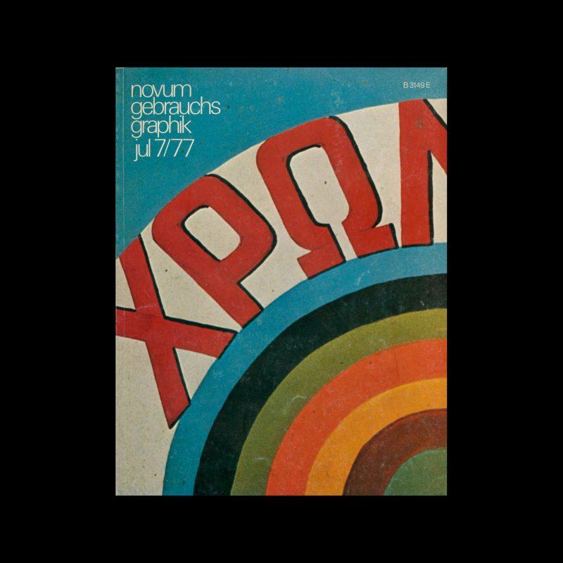 Novum Gebrauchsgraphik, 7, 1977. Cover photo by George Vakirtzis