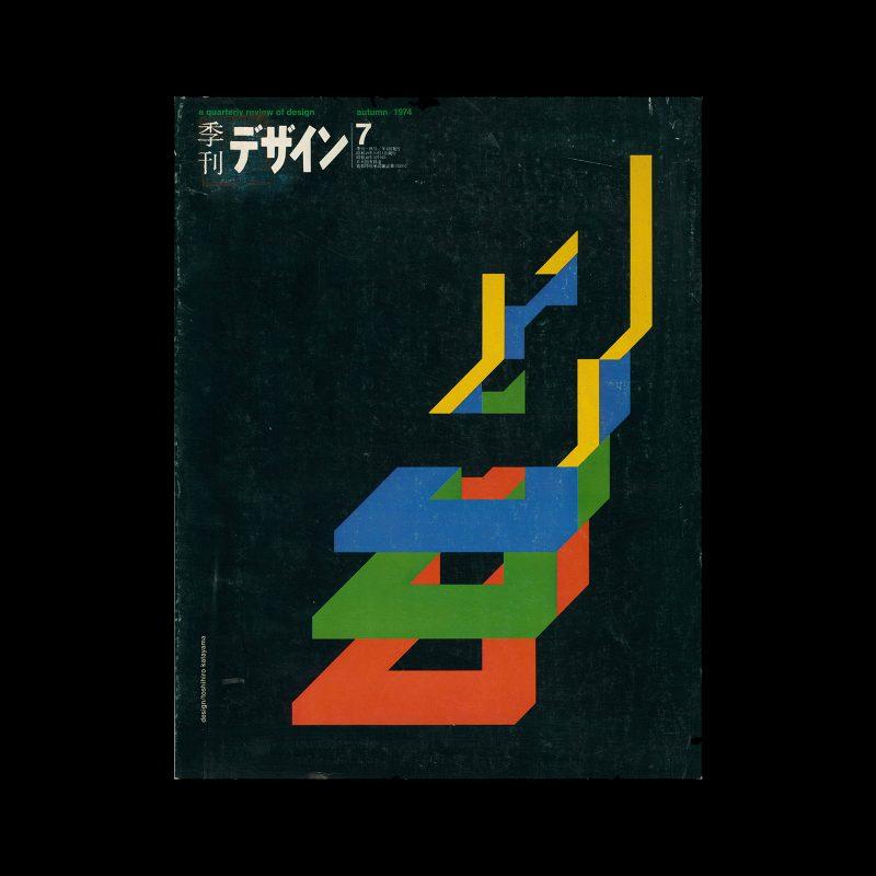 Quarterly Design No.7 Autumn 1974. Cover design by Toshihiro Katayama
