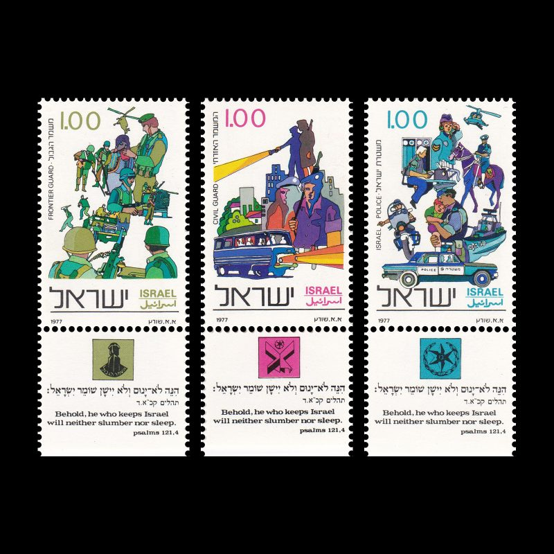 Frontier Guard, Civil Guard and Police, Set of 3, Israel Stamps, 1977